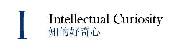 Intellectual Curiosity 知的好奇心