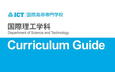 Department of Science and Technology Curriculum Guide