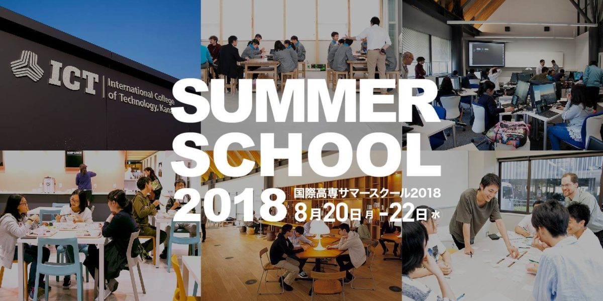 ICT SUMMER SCHOOL 2018